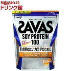 ザバス ソイプロテイン100 ミルクティー風味 約45食分(945g)【ザバス(SAVAS)】