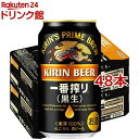 キリン 一番搾り 黒生(350ml*48本セット)【一番搾り...