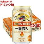 キリン 一番搾り生ビール(350ml*48本セット)【kb4】【kh0】【一番搾り】
