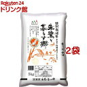 令和2年産 佐渡産コシヒカリ 特別栽培米(5kg*2袋セット/10kg)