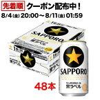 サッポロ 黒ラベル(350ml*48本セット)【smr_5】【s9b】【黒ラベル】