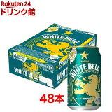 サッポロ ホワイトベルグ(350ml*48本セット)【s9b】【ホワイトベルグ】