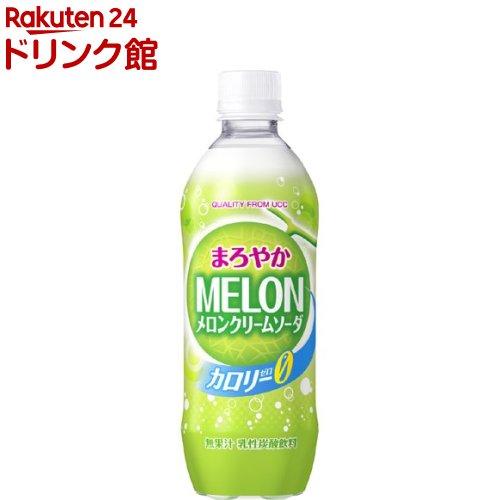 まろやかメロンクリームソーダカロリーゼロ(500ml*24本入) 2点以上かつ1万円(税込)以上ご購入で5%OFFクーポン対象商