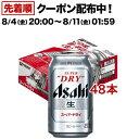 アサヒ スーパードライ 缶(350ml*48本セット)【smr_5】【アサヒ スーパードライ】