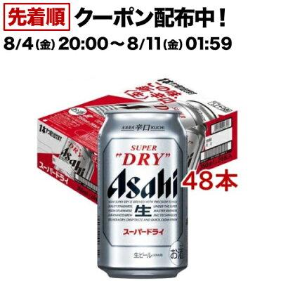 アサヒ スーパードライ 缶ビール 350ml 48本セット