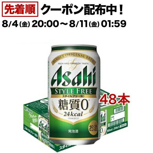 アサヒスタイルフリー〈生〉缶(350ml*48本セット) アサヒスタイルフリー