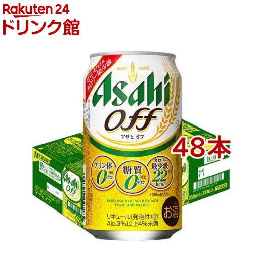 アサヒオフ缶(350ml*48本セット) アサヒオフ