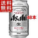 アサヒ スーパードライ 缶(350mL*48本セット)【as...