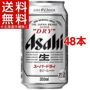 アサヒ スーパードライ 缶(350mL*48本セット)【アサヒ スーパードライ】【送料無料(北海道、沖縄を除く)】