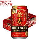 サントリー 金麦 ザ・ラガー(350ml*48本セット)【金麦】