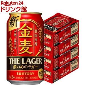 【先着順クーポン対象品】サントリー 金麦 ザ・ラガー(350ml*96本セット)【金麦】