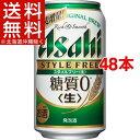 アサヒ スタイルフリー(生) 缶(350mL*48本セット)【アサヒ スタイルフリー】【送料無料(北海道、沖縄を除く)】