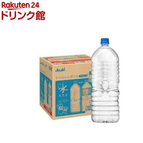 アサヒおいしい水天然水ラベルレスボトル(2L*9本入) 2shdrk