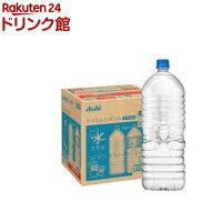 アサヒおいしい水天然水ラベルレスボトル