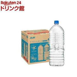 クーポン15%OFF アサヒ おいしい水 天然水 ラベルレスボトル(2l*9本入)