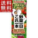 カゴメ 野菜一日これ一本(200mL*24本入)【q4g】【...