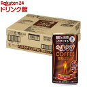 【訳あり】ヘルシアコーヒー 微糖ミルク(185g*30本入)【KHT03】【kao_healthya】【02】【kao00】【ヘルシア】