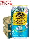 キリン・ザ・ストロング 匠のラムネサワー(350ml*48本セット)【キリン・ザ・ストロン