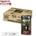 【訳あり】ヘルシアコーヒー 無糖ブラック(185g*30本入)【KHT03】【kao_healthya】【01】【ヘルシア】