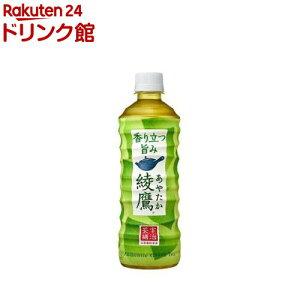 綾鷹(525mL*24本入)【綾鷹】[綾鷹 24本 お茶 コカ・コーラ コカコーラ]