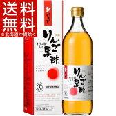 坂元醸造 天寿りんご黒酢(700mL)【送料無料(北海道、沖縄を除く)】