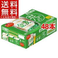 サントリー金麦糖質75%オフ