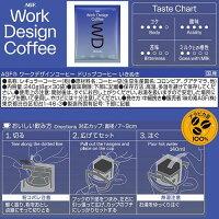 AGFワークデザインコーヒードリップコーヒーいきぬき