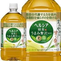 ヘルシア緑茶うまみ贅沢仕立て