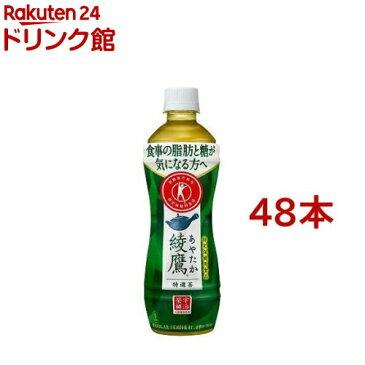 綾鷹 特選茶(500ml*48本セット)【綾鷹】