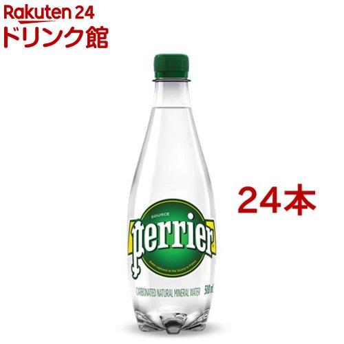 ペリエ ペットボトル ナチュラル 炭酸水 正規輸入品(500ml*24本入)【ペリエ(Perrier)】