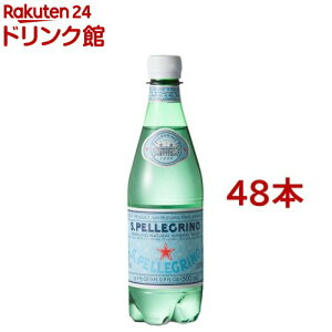 サンペレグリノ ペットボトル 炭酸水 正規輸入品(500ml*48本入)【rdkai_04】【サンペレグリノ(s.pellegrino)】