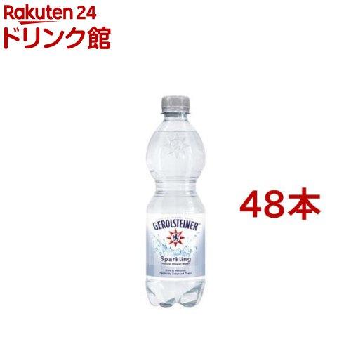 ゲロルシュタイナー炭酸水(500ml*48本入) ゲロルシュタイナー(GEROLSTEINER)