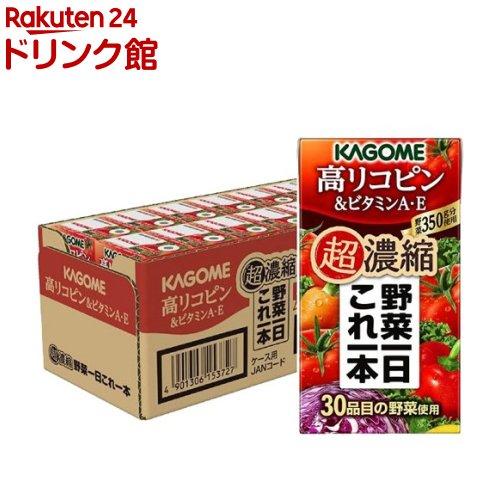 カゴメ野菜一日これ一本 超濃縮 高リコピン&ビタミンA・E(125ml*24本入)