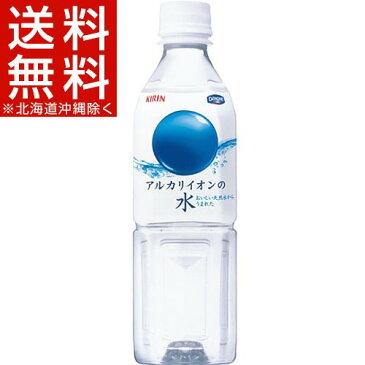 キリン アルカリイオンの水(500mL*24本入)【アルカリイオンの水】[アルカリイオン水 ミネラルウォーター 水]【送料無料(北海道、沖縄を除く)】