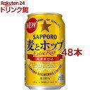 サッポロ 麦とホップ 缶350(350ml*48本セット)【麦とホップ】