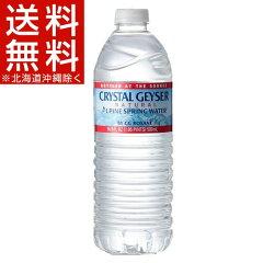 クリスタルガイザー(500mL*48本入)【HLS_DU】【クリスタルガイザー(Crystal Geyser)】[ミネラルウォーター 500ml 48本 水 ケース]【送料無料(北海道・沖縄は除く)】