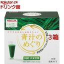 ヤクルト 青汁のめぐり(7.5g*30袋入*3コセット)【2