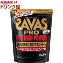 ザバス プロ WPI ハイパワー バニラ味 約40食分(840g)【ザバス(SAVAS)】