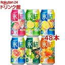 20冬 キリン 氷結 6缶アソートパック(350ml*48本セット)【氷結】