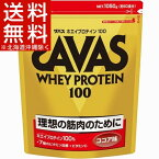 ザバス ホエイプロテイン100 ココア(1.05kg)【ザバス(SAVAS)】[ザバス ココア プロテイン ホエイプロテイン100]