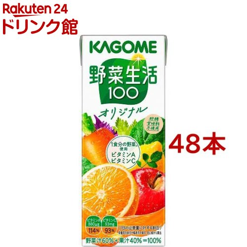 野菜生活100 オリジナル(200mL*48本入)