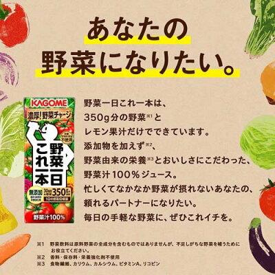 カゴメ 野菜一日これ一本(200ml*48本入)【h3y】【q4g】【野菜一日これ一本】 画像1