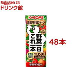 カゴメ 野菜一日これ一本(200ml*48本入)【q4g】【ot4】【野菜一日これ一本】