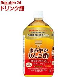ミツカン まろやかりんご酢 はちみつりんご ストレート(1L*6本入)【ミツカンお酢ドリンク】