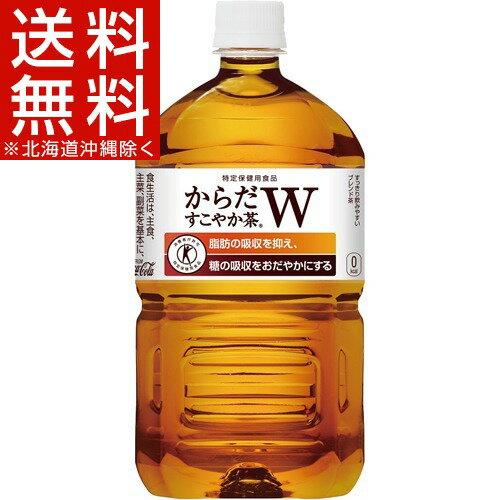 からだすこやか茶W(1.05L*12本入)k_cpn_105_ 12[ペットボトル 特保]【(北海道、沖縄を除く)】