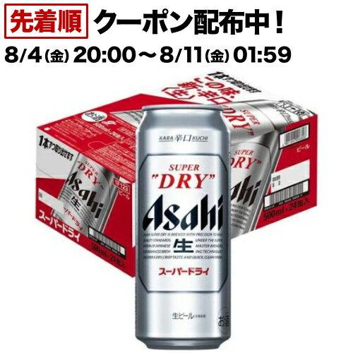 アサヒスーパードライ缶(500ml*24本入) アサヒスーパードライ