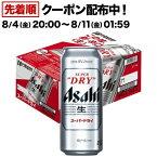 アサヒ スーパードライ 缶(500ml*24本入)【2shdrk】【アサヒ スーパードライ】