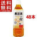 ハイピース ノンカフェイン黒豆茶(500mL*48本)【ハイピース】【送料無料(北海道、沖縄を除く)】