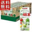 カゴメ 野菜ジュース 糖質オフ(200mL*24本セット)【カゴメジュース】【送料無料(北海道、沖縄を除く)】