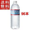クリスタルガイザー(500mL*48本入*2コセット)【クリ...